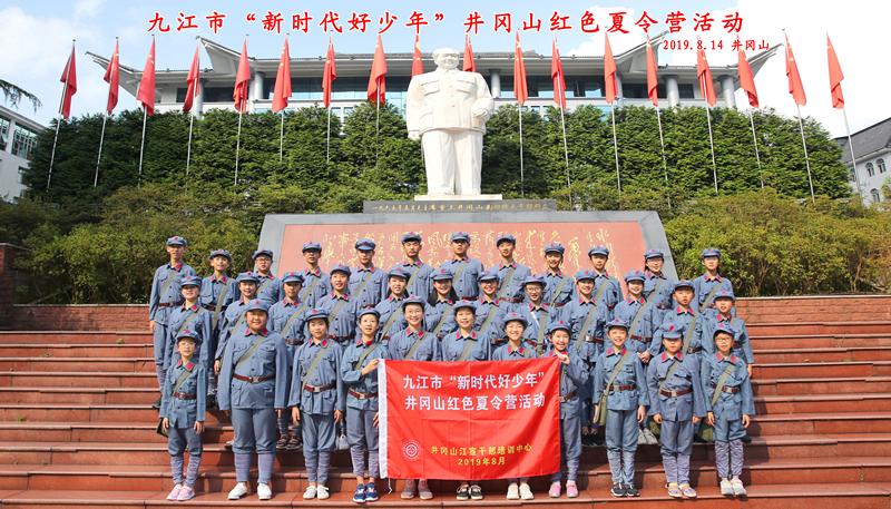 """九江市开展""""新时代好少年""""红色夏令营活动"""